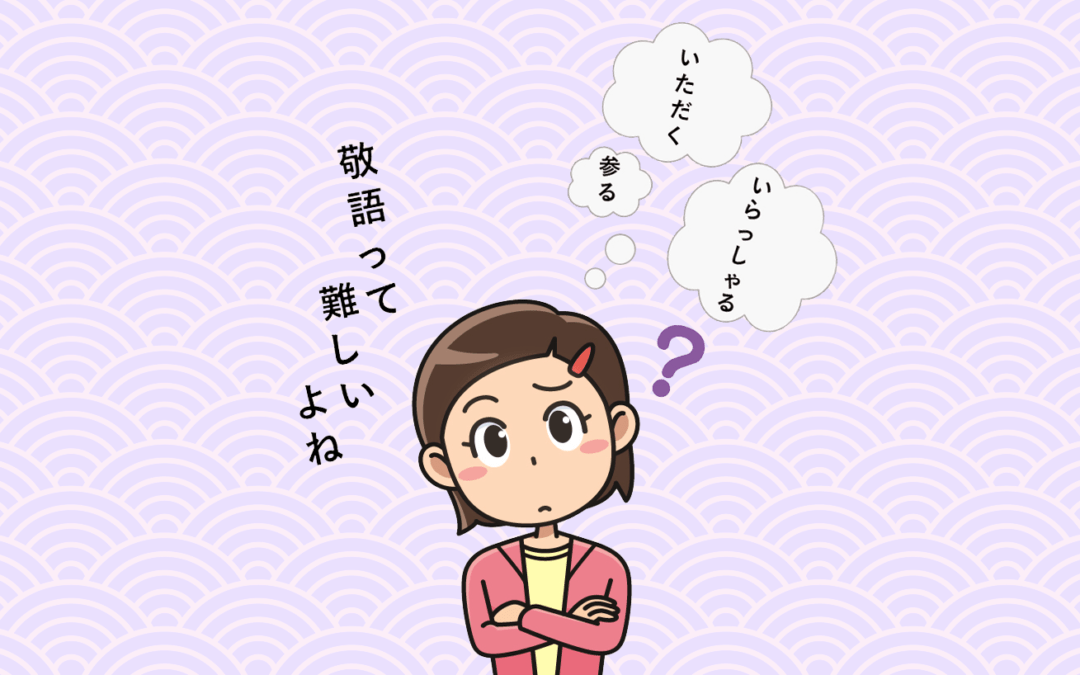 Keigo Workshop poster