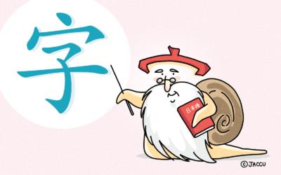 Kanji Course